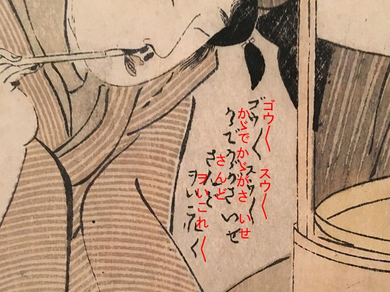 丁稚の夢 喜多川歌麿