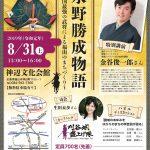 入封400年フォーラム『水野勝成物語』