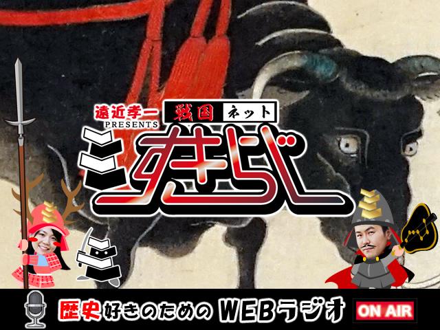 すきらじ第75回